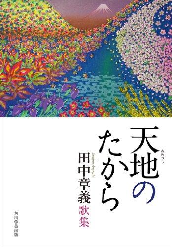 天地のたから (角川学芸出版単行本)