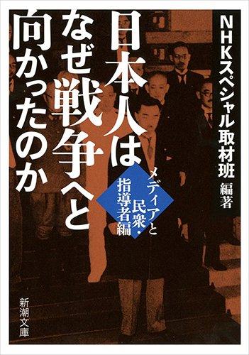日本人はなぜ戦争へと向かったのか: メディアと民衆・指導者編