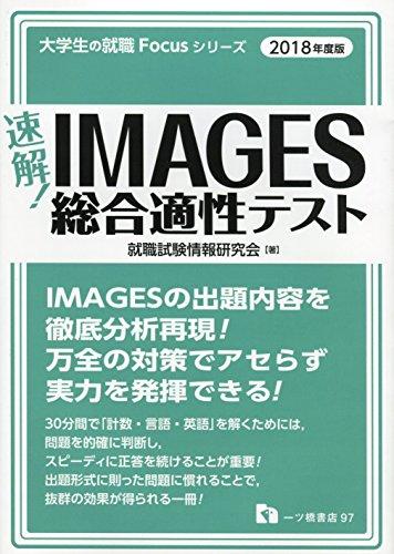 【2018年度版】速解! IMAGES総合適性テスト (大学生の就職Focusシリーズ)