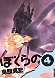 ぼくらの(4) (IKKI COMIX)