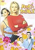 ハッピー・カップルズ[DVD]