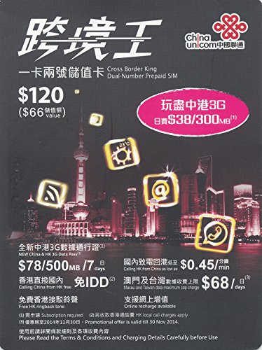 中国・香港共通3GプリペイドSIMカード 跨境王 クロスボーダーキング デュアルナンバー プリペイドSIM 並行輸入品 (1枚)