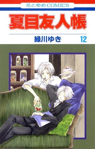 夏目友人帳 12 (花とゆめCOMICS)