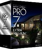 3DマイホームデザイナーPRO7 EXTRA PREMIUM