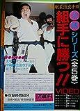 秘伝 古流武術 1990年 第3号 (古流武術の魅力を探る専門誌)
