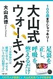 Amazon.co.jp大山式ウォーキング―100歳までシャッキリ!