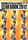 福岡ソフトバンクホークスイヤーブック2012 2012年 04月号 [雑誌]