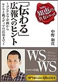 「伝わる」広報へのヒント?コンテンツ企画からwebと紙メディアの活用まで? ウズウズ知恵の共有シリーズ