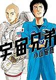 宇宙兄弟(17) (モーニングコミックス)