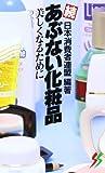 続 あぶない化粧品 (三一新書 907)