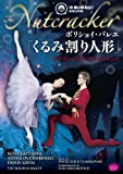 ボリショイ・バレエ「くるみ割り人形」カプツォーワ&オフチャレンコ [DVD]