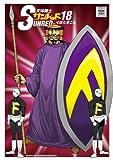 天体戦士サンレッド18巻 (デジタル版ヤングガンガンコミックス)
