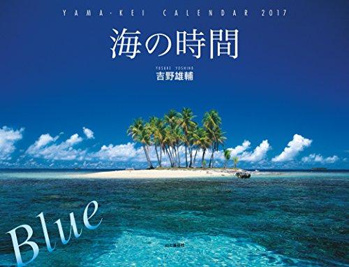 カレンダー2017 海の時間 Blue (ヤマケイカレンダー2017)