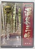 『温泉三昧!<関東編> ~奥秩父温泉・秩父温泉~』 [DVD]