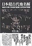 日本超古代地名解―地名から解く日本語の語源と古代日本の原像