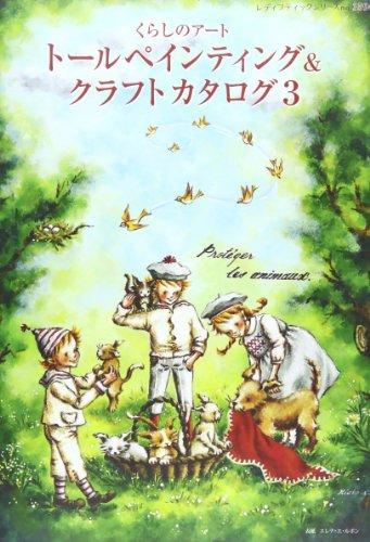 トールペインティング&クラフトカタログ 3 (レディブティックシリーズno.3594)
