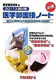 2011入試対策 医学部面接ノート