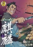 諸刃の博徒麒麟 4 (4) (ヤングマガジンコミックス)