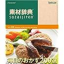 素材辞典 Vol.229<毎日のおかず200選編>