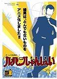 ルパンしゃんしぇい [DVD]