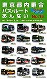 東京都内乗合バス・ルートあんない〈NO.15〉