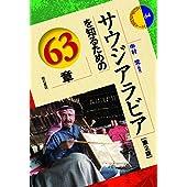 サウジアラビアを知るための63章【第2版】 (エリア・スタディーズ64)