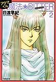 アクマくん魔法★BITTER 第2巻 (白泉社文庫 ひ 2-23 アクマくんシリーズ 3)