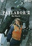 機動警察パトレイバー2 the Movie (HD-DVD) [HD DVD]