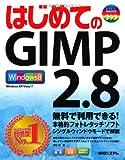 はじめてのGIMP2.8 (BASIC MASTER SERIES)