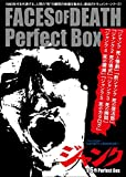 ジャンク 全6作  Perfect Box [DVD]