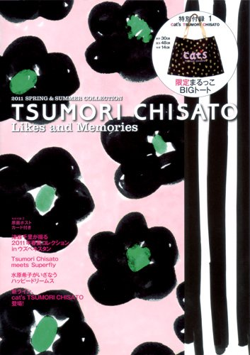 2011 SPRING & SUMMER COLLECTION TSUMORI CHISATO Likes and Memories (集英社ムック)