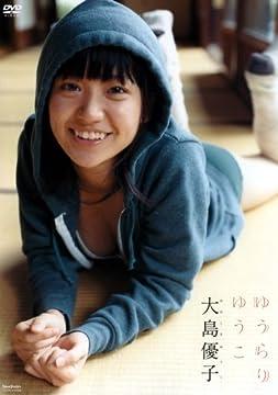 大島優子 ゆうらりゆうこ[DVD]