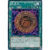 遊戯王カード SD26-JP024 巨大化(ノーマル)遊戯王ゼアル [機光竜襲雷]