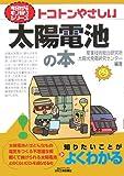 トコトンやさしい太陽電池の本 (B&Tブックス—今日からモノ知りシリーズ)