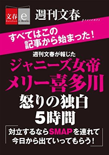 週刊文春が報じた ジャニーズ女帝メリー喜多川 怒りの独白5時間【文春e-Books】