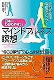 """日本一わかりやすいマインドフルネス瞑想 """"今この瞬間"""