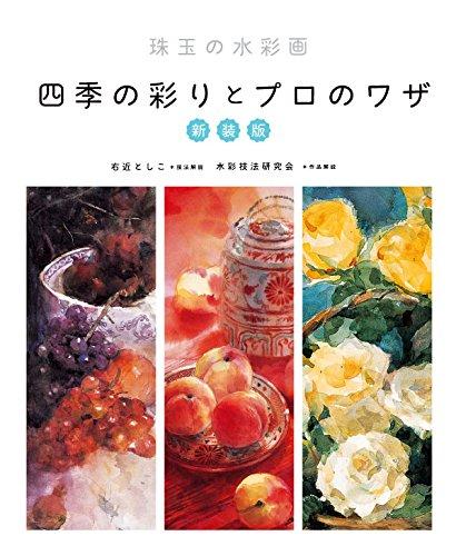 四季の彩りとプロのワザ (新装版 珠玉の水彩画)