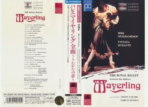 マイヤリング~うたかたの恋~ [VHS]