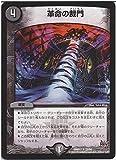 デュエルマスターズ 革命の裁門(レア)/ 燃えろドギラゴン!!(DMR17)/ 革命編 第1章/シングルカード