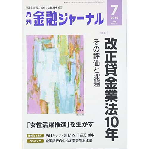 金融ジャーナル 2016年 07 月号 [雑誌]