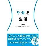 Amazon.co.jp: やせる生活 電子書籍: 島野雄実: Kindleストア