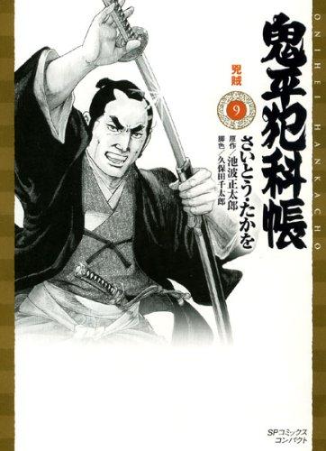 鬼平犯科帳 9 (SPコミックス)