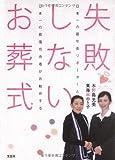 日本一の最年長リポーターと日本一の葬儀司会者がお勧めする失敗しないお葬式