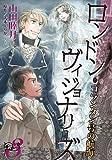 ロンドン・ヴィジョナリーズ (3) (コランタン号の航海) (WINGS COMICS)