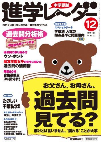 中学受験進学レ~ダー 2012ー12 お父さん、お母さん、過去問見てる?