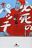 必死のパッチ (幻冬舎文庫)