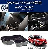 SSKPRODUCT センターコンソールトレイ Volkswagen Golf5 Golf6専用