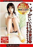 じゅーだいいえで体験記 100 [DVD]