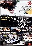 ゴールデン・ボーイ [DVD]