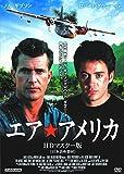 エア・アメリカ[DVD]